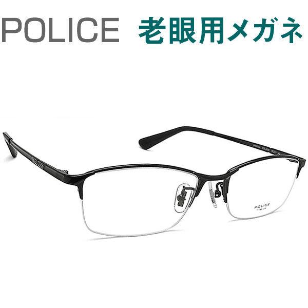 レンズが大切!ポリス老眼用メガネ HOYA・SEIKOメガネ用薄型レンズ使用 POLICE 03J-0530 老眼鏡(シニアグラス・リーディンググラス)送料無料 おしゃれ 男性用 普通サイズ