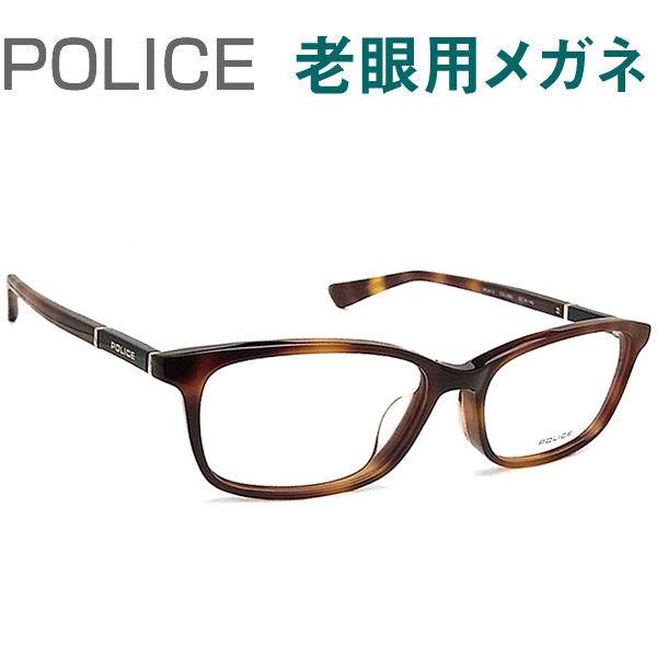 レンズが大切!ポリス老眼用メガネ HOYA・SEIKOメガネ用薄型レンズ使用 POLICE 11J-02bU 老眼鏡(シニアグラス・リーディンググラス)送料無料 おしゃれ 普通サイズ