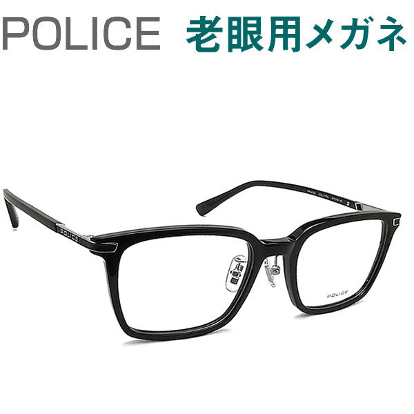 レンズが大切!ポリス老眼用メガネ HOYA・SEIKOメガネ用薄型レンズ使用 POLICE 12J-01KU 老眼鏡(シニアグラス・リーディンググラス)送料無料 おしゃれ 男性用 普通サイズ