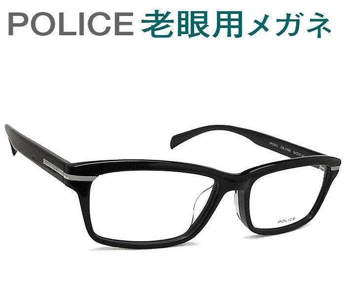 レンズが大切!ポリス老眼用メガネ HOYA・SEIKOメガネ用薄型レンズ使用 POLICE VPL267J-01KM  老眼鏡(シニアグラス・リーディンググラス)送料無料 おしゃれ 男性用 普通サイズ