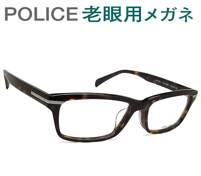 レンズが大切!ポリス老眼用メガネ HOYA・SEIKOメガネ用薄型レンズ使用 POLICE VPL267J-02BM  老眼鏡(シニアグラス・リーディンググラス)送料無料 おしゃれ 男性用 普通サイズ