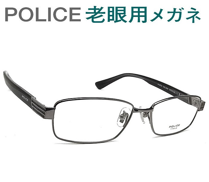 レンズが大切!ポリス老眼用メガネ HOYA・SEIKOメガネ用薄型レンズ使用 POLICE VPL973J-0568  老眼鏡(シニアグラス・リーディンググラス)送料無料 おしゃれ 男性用 普通サイズ