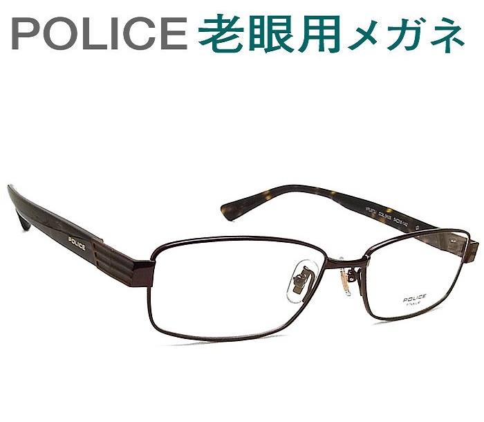 レンズが大切!ポリス老眼用メガネ HOYA・SEIKOメガネ用薄型レンズ使用 POLICE VPL973J-0K05  老眼鏡(シニアグラス・リーディンググラス)送料無料 おしゃれ 男性用 普通サイズ