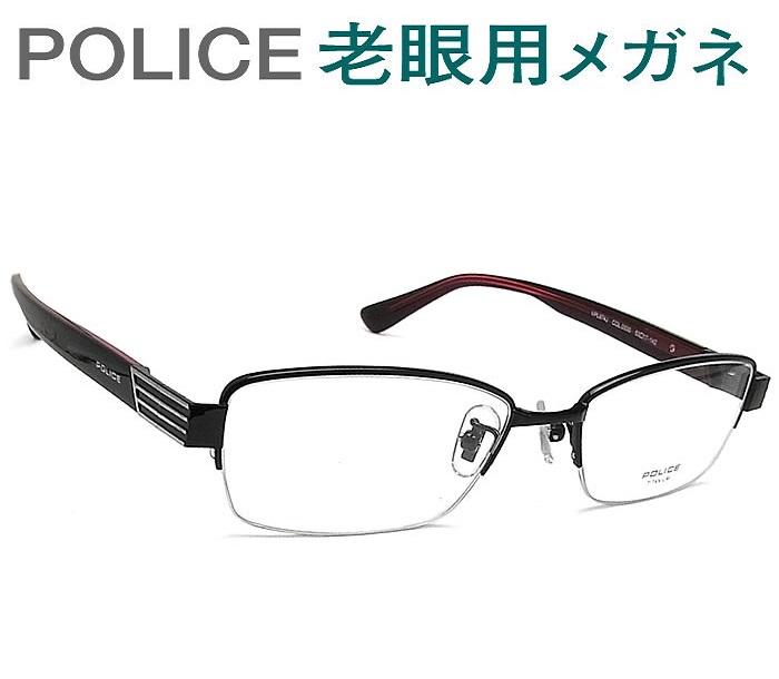 レンズが大切!ポリス老眼用メガネ HOYA・SEIKOメガネ用薄型レンズ使用 POLICE VPL974J-0530  老眼鏡(シニアグラス・リーディンググラス)送料無料 おしゃれ 男性用 普通サイズ