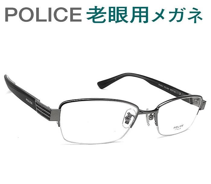 レンズが大切!ポリス老眼用メガネ HOYA・SEIKOメガネ用薄型レンズ使用 POLICE VPL974J-0568  老眼鏡(シニアグラス・リーディンググラス)送料無料 おしゃれ 男性用 普通サイズ