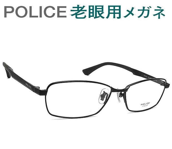 レンズが大切!ポリス老眼用メガネ HOYA・SEIKOメガネ用薄型レンズ使用 POLICE VPL975J-0530  老眼鏡(シニアグラス・リーディンググラス)送料無料 おしゃれ 男性用 普通サイズ
