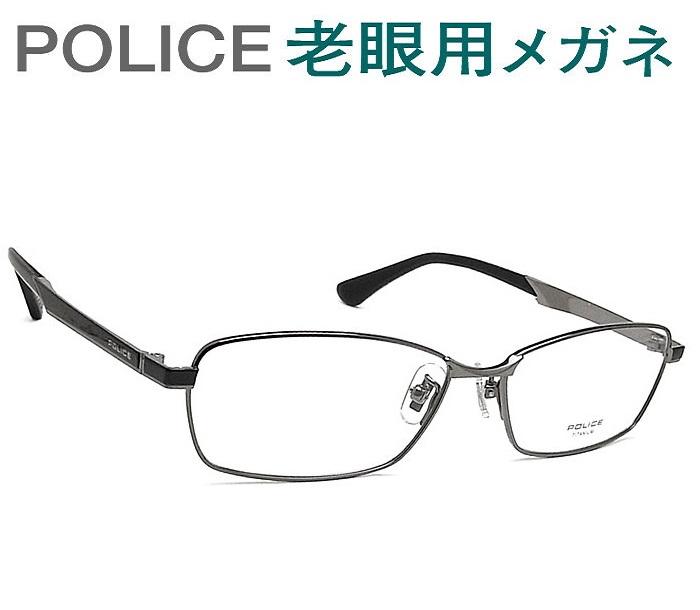 レンズが大切!ポリス老眼用メガネ HOYA・SEIKOメガネ用薄型レンズ使用 POLICE VPL975J-0568  老眼鏡(シニアグラス・リーディンググラス)送料無料 おしゃれ 男性用 普通サイズ