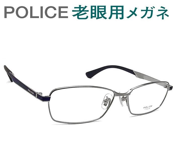 レンズが大切!ポリス老眼用メガネ HOYA・SEIKOメガネ用薄型レンズ使用 POLICE VPL975J-0SLD  老眼鏡(シニアグラス・リーディンググラス)送料無料 おしゃれ 男性用 普通サイズ