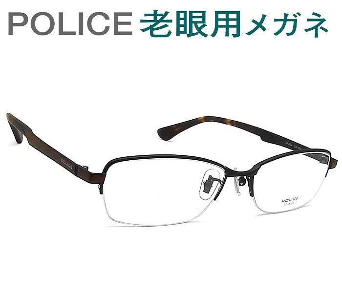 レンズが大切!ポリス老眼用メガネ HOYA・SEIKOメガネ用薄型レンズ使用 POLICE VPL976J-0531  老眼鏡(シニアグラス・リーディンググラス)送料無料 おしゃれ 男性用 普通サイズ