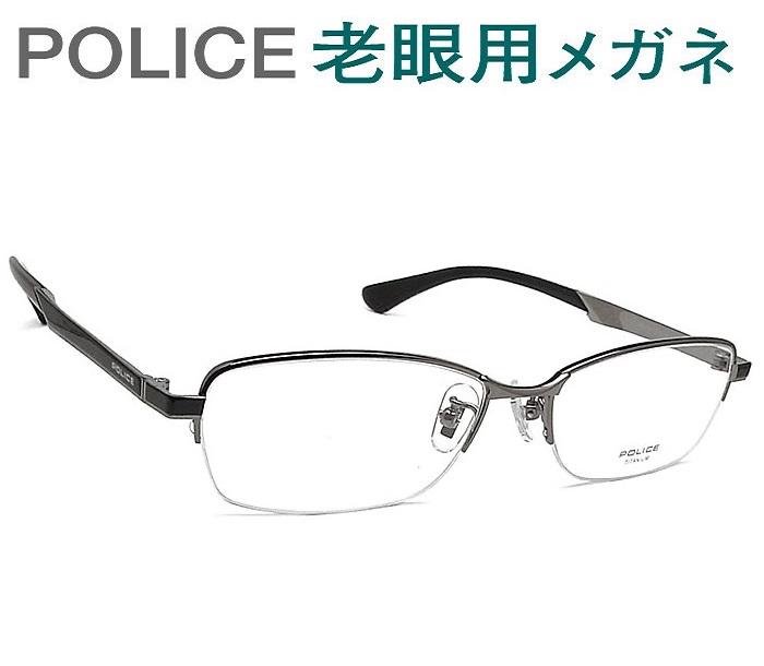 レンズが大切!ポリス老眼用メガネ HOYA・SEIKOメガネ用薄型レンズ使用 POLICE VPL976J-0568  老眼鏡(シニアグラス・リーディンググラス)送料無料 おしゃれ 男性用 普通サイズ