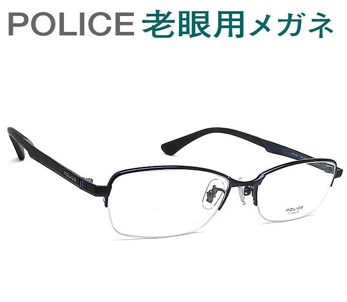 レンズが大切!ポリス老眼用メガネ HOYA・SEIKOメガネ用薄型レンズ使用 POLICE VPL976J-0N28  老眼鏡(シニアグラス・リーディンググラス)送料無料 おしゃれ 男性用 普通サイズ