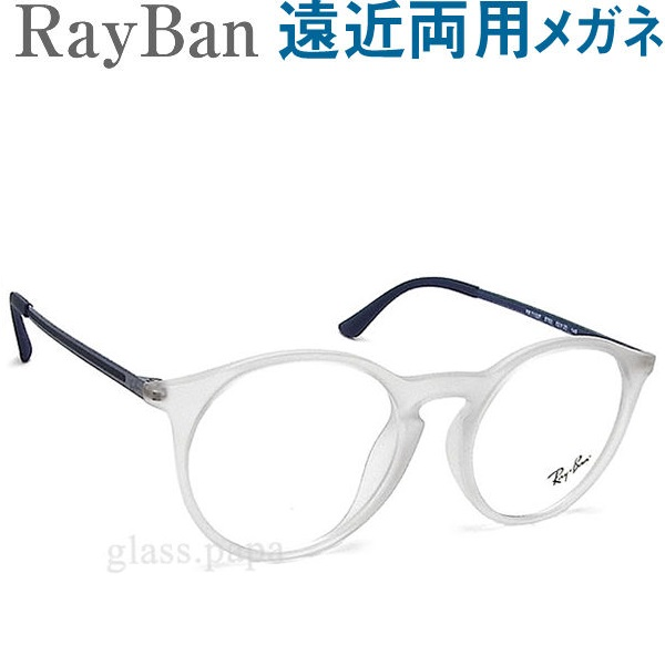 30代の頃に戻るメガネ レイバン遠近両用メガネ RayBan RB7132F-5782 安心のHOYA・SEIKOレンズ使用 老眼鏡の度数で制作できます 男性用 やや大きめサイズ