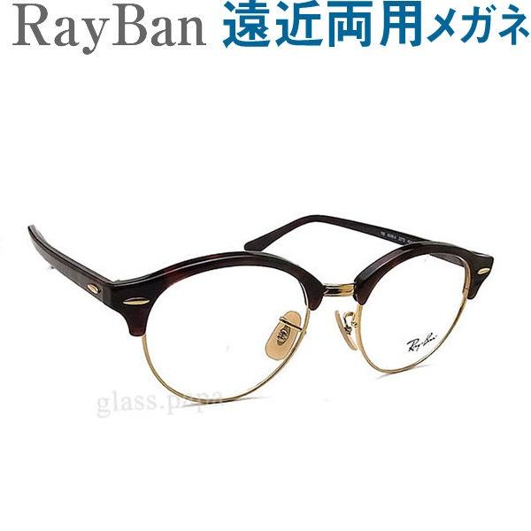 30代の頃に戻るメガネ レイバン遠近両用メガネ RayBan4246V2372【HOYA・SEIKOレンズ使用・老眼鏡の度数で制作可】 男性用 普通サイズ