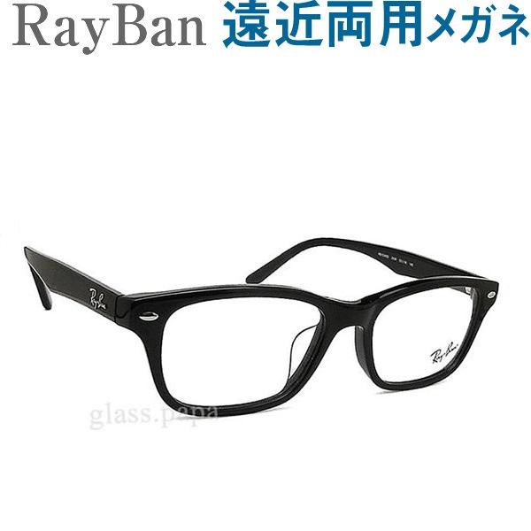 30代の頃に戻るメガネ レイバン遠近両用メガネ RayBan5345D2000【HOYA・SEIKOレンズ使用・老眼鏡の度数で制作可】普通~やや大きめ 男性用