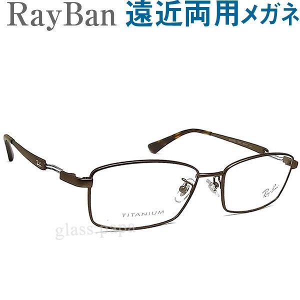 30代の頃に戻るメガネ レイバン遠近両用メガネ RayBan RB8745D-1020 安心のHOYA・SEIKOレンズ使用 老眼鏡の度数で制作できます 男性用 普通~やや大きめサイズ