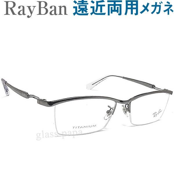 30代の頃に戻るメガネ レイバン遠近両用メガネ RayBan RB8746D-1000 安心のHOYA・SEIKOレンズ使用 老眼鏡の度数で制作できます 男性用 普通~やや大きめサイズ
