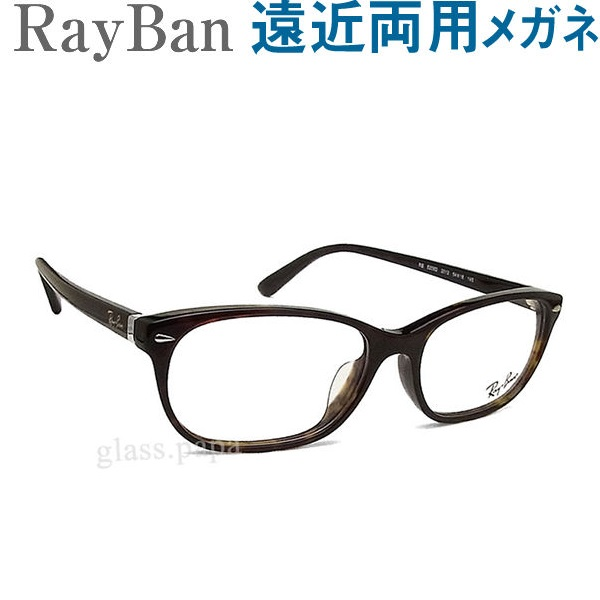 レイバン遠近両用メガネ【HOYA・SEIKOレンズ使用・老眼鏡の度数で制作可】RayBan5208D2012 男性用 お洒落