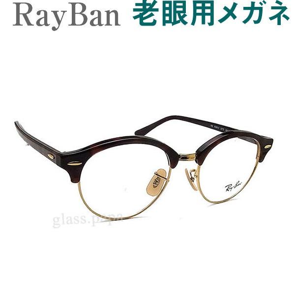 レンズが大切!レイバン老眼用メガネ HOYA・SEIKOメガネ用薄型レンズ使用 RayBan 4246V2372 老眼鏡(シニアグラス・リーディンググラス)送料無料 眼鏡 普通サイズ
