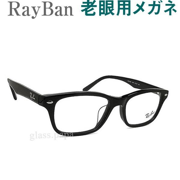 レンズが大切!レイバン老眼用メガネ HOYA・SEIKOメガネ用薄型レンズ使用 RayBan 5345D2000 老眼鏡(シニアグラス・リーディンググラス)送料無料 眼鏡 普通~やや大きめサイズ