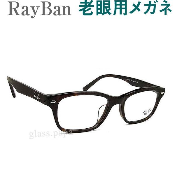 レンズが大切!レイバン老眼用メガネ HOYA・SEIKOメガネ用薄型レンズ使用 RayBan 5345D2012 老眼鏡(シニアグラス・リーディンググラス)送料無料 眼鏡 普通~やや大きめサイズ