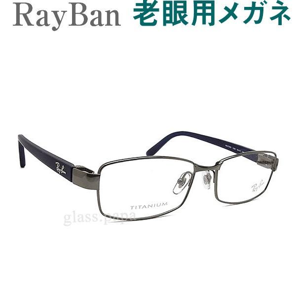 【大切な目のために】HOYA・SEIKOメガネ用薄型レンズ使用 RayBanレイバン8726-1000 老眼鏡(シニアグラス・リーディンググラス)男性用 オプションでブルーライト青色光カットも