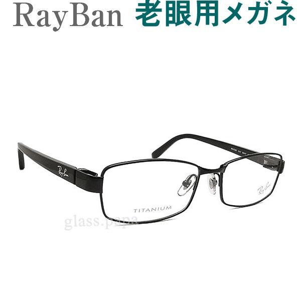 【大切な目のために】HOYA・SEIKOメガネ用薄型レンズ使用 RayBanレイバン8726-1017 老眼鏡(シニアグラス・リーディンググラス)男性用 オプションでブルーライト青色光カットも