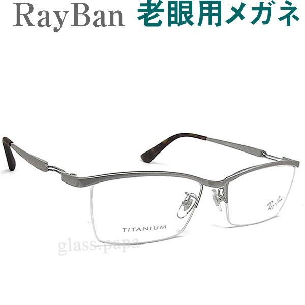 【大切な目のために】HOYA・SEIKOメガネ用薄型レンズ使用 RayBanレイバン8746D-1167 老眼鏡(シニアグラス・リーディンググラス)男性用 オプションでブルーライト青色光カットも 普通~やや大きめ