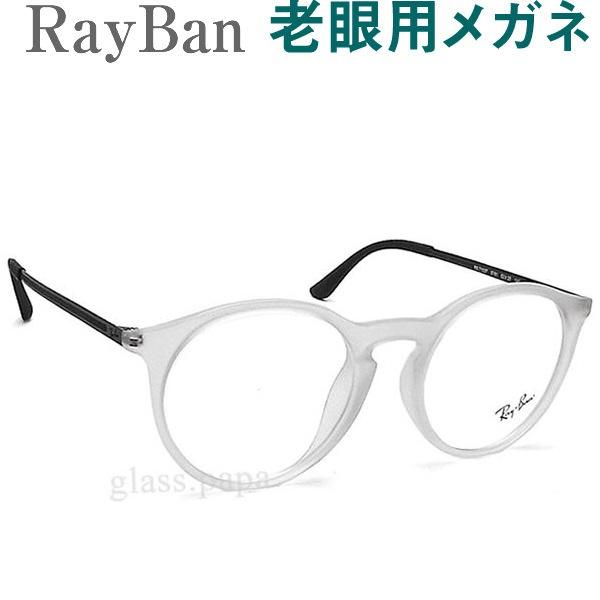 【大切な目のために】HOYA・SEIKOメガネ用薄型レンズ使用 RayBanレイバン7132F-5781 老眼鏡(シニアグラス・リーディンググラス)男性用 オプションでブルーライト青色光カットも