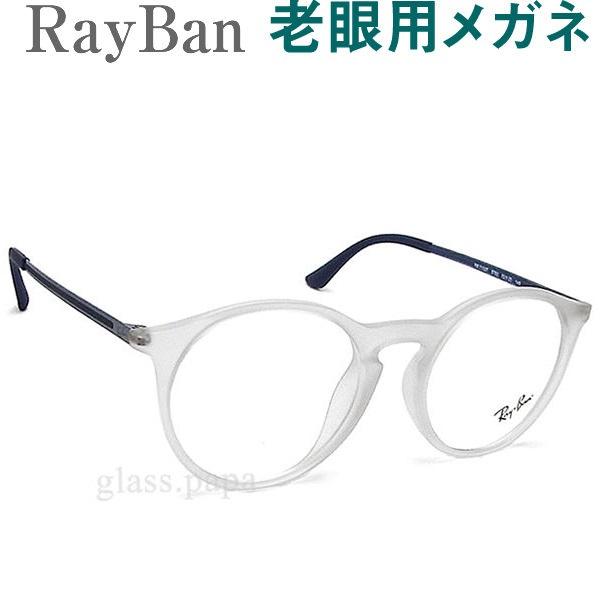 【大切な目のために】HOYA・SEIKOメガネ用薄型レンズ使用 RayBanレイバン7132F-5782 老眼鏡(シニアグラス・リーディンググラス)男性用 オプションでブルーライト青色光カットも