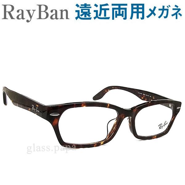 30代の頃に戻るメガネ レイバン遠近両用メガネ RayBan5344D2243【HOYA・SEIKOレンズ使用・老眼鏡の度数で制作可】普通~やや大きめ 男性用