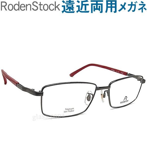 30代の頃に戻るメガネ ローデンストック遠近両用メガネ《安心のSEIKO・HOYAレンズ使用》RODEN STOCK 0502D 老眼鏡の度数でご注文下さい 近くも見える伊達眼鏡 男性用 普通サイズ