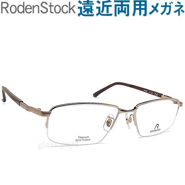 30代の頃に戻るメガネ ローデンストック遠近両用メガネ《安心のSEIKO・HOYAレンズ使用》RODEN STOCK 0503A 老眼鏡の度数でご注文下さい 近くも見える伊達眼鏡 男性用 普通~やや大きめサイズ