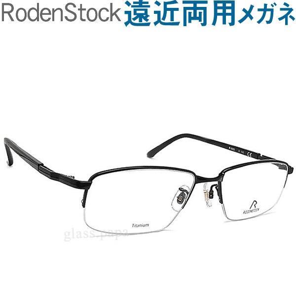 30代の頃に戻るメガネ ローデンストック遠近両用メガネ《安心のSEIKO・HOYAレンズ使用》RODEN STOCK 0503D 老眼鏡の度数でご注文下さい 近くも見える伊達眼鏡 男性用 普通~やや大きめサイズ