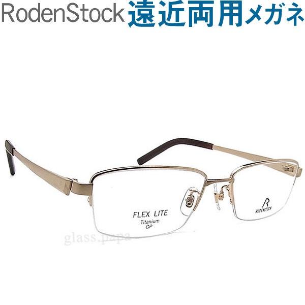 30代の頃に戻るメガネ ローデンストック遠近両用メガネ《安心のSEIKO・HOYAレンズ使用》RODEN STOCK 2012A 老眼鏡の度数でご注文下さい 近くも見える伊達眼鏡 男性用 普通サイズ