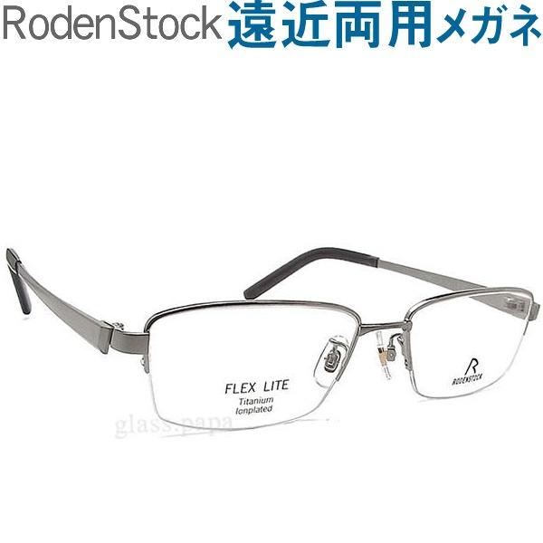 30代の頃に戻るメガネ ローデンストック遠近両用メガネ《安心のSEIKO・HOYAレンズ使用》RODEN STOCK 2012B 老眼鏡の度数でご注文下さい 近くも見える伊達眼鏡 男性用 普通サイズ