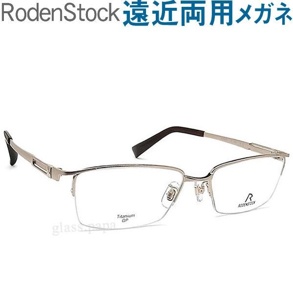 30代の頃に戻るメガネ ローデンストック遠近両用メガネ《安心のSEIKO・HOYAレンズ使用》RODEN STOCK 2242A 老眼鏡の度数でご注文下さい 近くも見える伊達眼鏡 男性用 普通サイズ