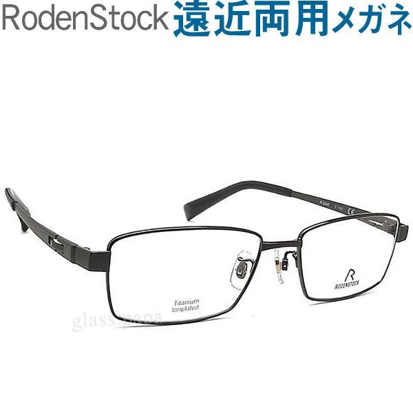 30代の頃に戻るメガネ ローデンストック遠近両用メガネ《安心のSEIKO・HOYAレンズ使用》RODEN STOCK 2244C 老眼鏡の度数でご注文下さい 近くも見える伊達眼鏡 男性用 普通サイズ
