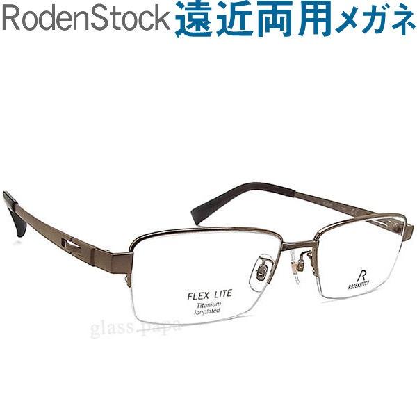 30代の頃に戻るメガネ ローデンストック遠近両用メガネ《安心のSEIKO・HOYAレンズ使用》RODEN STOCK 2245C 老眼鏡の度数でご注文下さい 近くも見える伊達眼鏡 男性用 普通サイズ