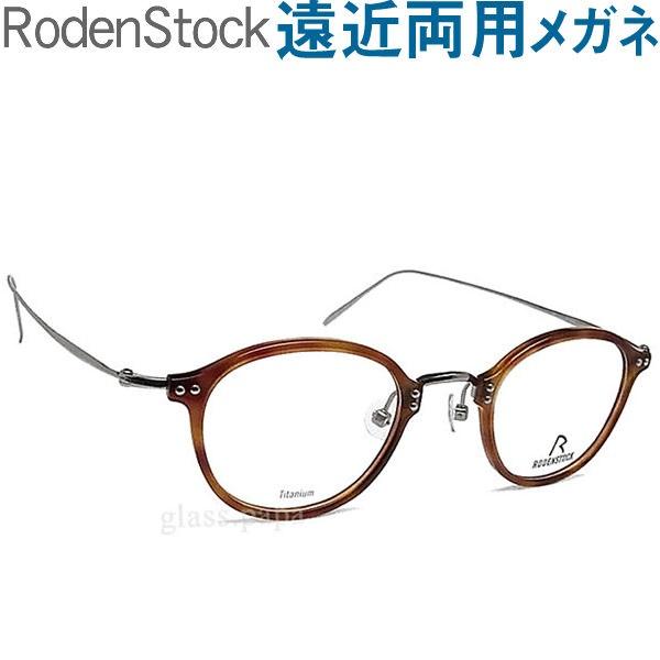 30代の頃に戻るメガネ ローデンストック遠近両用メガネ《安心のSEIKO・HOYAレンズ使用》RODEN STOCK 7059-D 老眼鏡の度数でご注文下さい 近くも見える伊達眼鏡 男性用、女性用