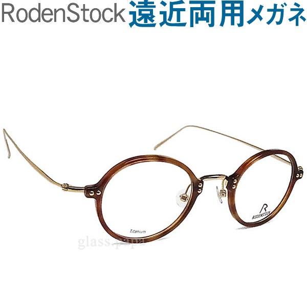 30代の頃に戻るメガネ ローデンストック遠近両用メガネ《安心のSEIKO・HOYAレンズ使用》RODEN STOCK 7061-B 老眼鏡の度数でご注文下さい 近くも見える伊達眼鏡 男性用、女性用