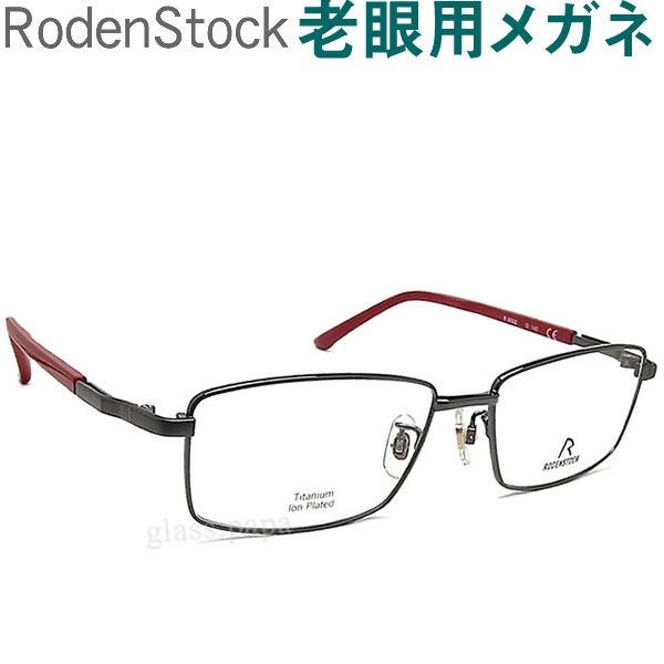 レンズが大切!ローデンストック老眼用メガネ HOYA・SEIKOメガネ用薄型レンズ使用 男性用 RODEN STOCK 0502D 老眼鏡(シニアグラス・リーディンググラス)送料無料 眼鏡 普通サイズ