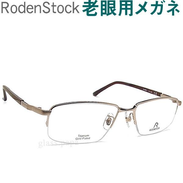 レンズが大切!ローデンストック老眼用メガネ HOYA・SEIKOメガネ用薄型レンズ使用 男性用 RODEN STOCK 0503A 老眼鏡(シニアグラス・リーディンググラス)送料無料 眼鏡 普通~やや大きめサイズ