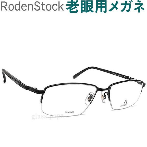 レンズが大切!ローデンストック老眼用メガネ HOYA・SEIKOメガネ用薄型レンズ使用 男性用 RODEN STOCK 050D 老眼鏡(シニアグラス・リーディンググラス)送料無料 眼鏡 普通~やや大きめサイズ