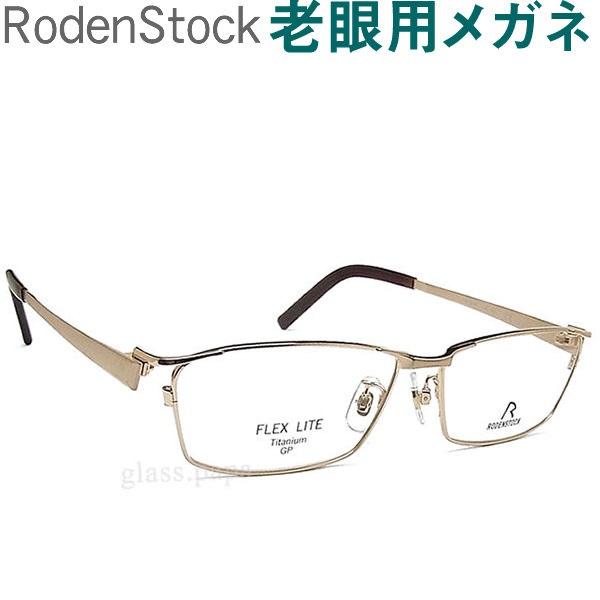 レンズが大切!ローデンストック老眼用メガネ HOYA・SEIKOメガネ用薄型レンズ使用 男性用 RODEN STOCK 2010A 老眼鏡(シニアグラス・リーディンググラス)送料無料 眼鏡 普通サイズ