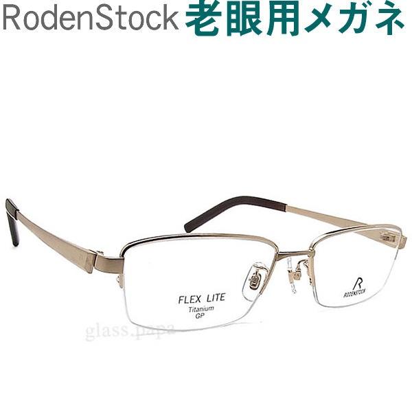 レンズが大切!ローデンストック老眼用メガネ HOYA・SEIKOメガネ用薄型レンズ使用 男性用 RODEN STOCK 2012A 老眼鏡(シニアグラス・リーディンググラス)送料無料 眼鏡 普通サイズ