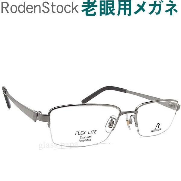 レンズが大切!ローデンストック老眼用メガネ HOYA・SEIKOメガネ用薄型レンズ使用 男性用 RODEN STOCK 2012B 老眼鏡(シニアグラス・リーディンググラス)送料無料 眼鏡 普通サイズ