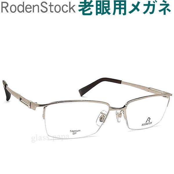 レンズが大切!ローデンストック老眼用メガネ HOYA・SEIKOメガネ用薄型レンズ使用 男性用 RODEN STOCK 2242A 老眼鏡(シニアグラス・リーディンググラス)送料無料 眼鏡 普通サイズ