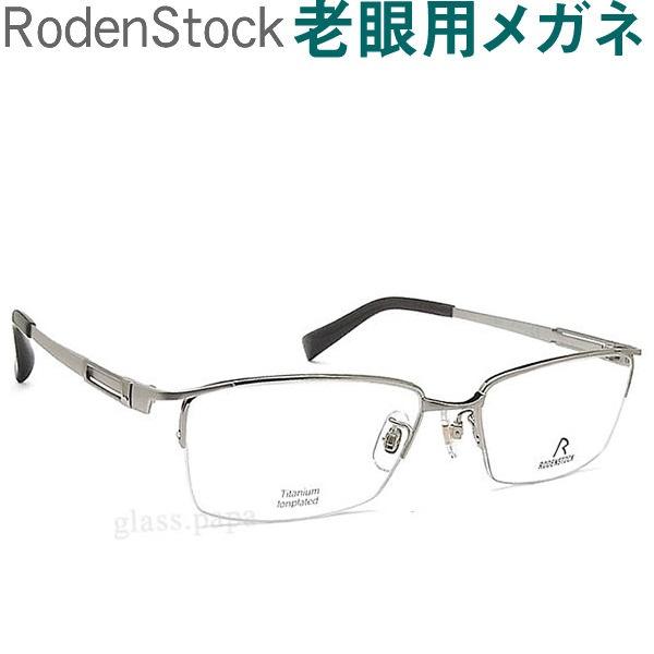 レンズが大切!ローデンストック老眼用メガネ HOYA・SEIKOメガネ用薄型レンズ使用 男性用 RODEN STOCK 2242B 老眼鏡(シニアグラス・リーディンググラス)送料無料 眼鏡 普通サイズ