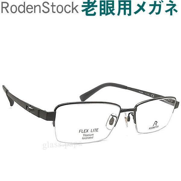 レンズが大切!ローデンストック老眼用メガネ HOYA・SEIKOメガネ用薄型レンズ使用 男性用 RODEN STOCK 2245B 老眼鏡(シニアグラス・リーディンググラス)送料無料 眼鏡 普通サイズ
