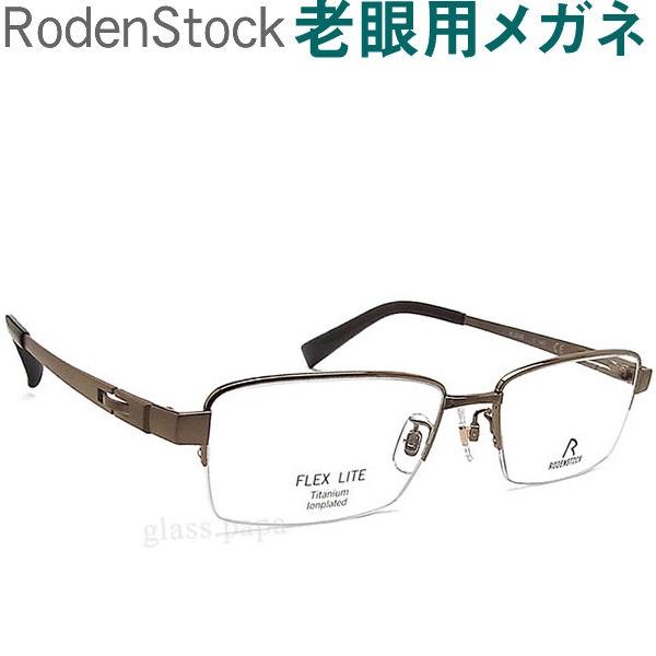 レンズが大切!ローデンストック老眼用メガネ HOYA・SEIKOメガネ用薄型レンズ使用 男性用 RODEN STOCK 2245C 老眼鏡(シニアグラス・リーディンググラス)送料無料 眼鏡 普通サイズ